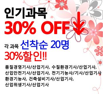 인기과목선착순할인_메인팝업.1.0.20141218.jpg