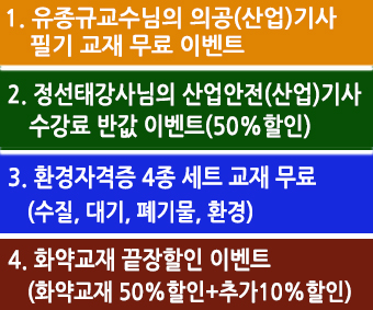 kisa자격증 이벤트 4종 하단팝업2.jpg