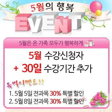 5월의 행복 이벤트 하단배너이미지(400~).jpg