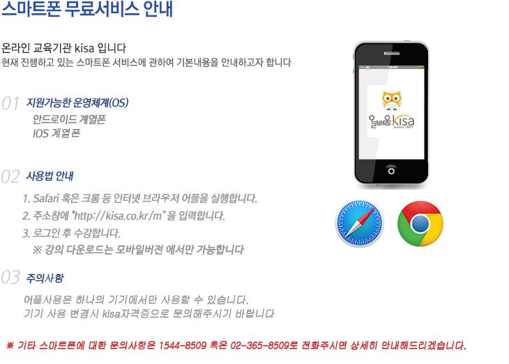 스마트폰-이용안내_2015어플사용으로 변경.jpg
