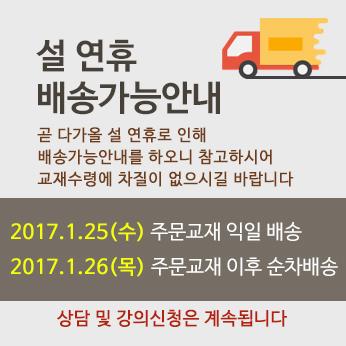 2017년 설연휴 배송지연안내.jpg