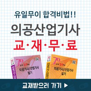 의공산업기사 무료교재 팝업.jpg