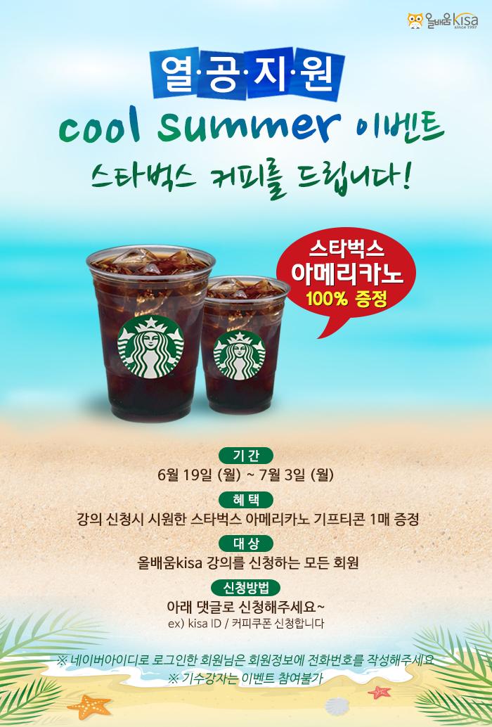 이벤트-여름-스타벅스-이벤트.jpg