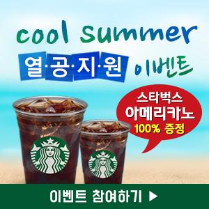 이벤트-여름-스타벅스-이벤트-팝업.jpg