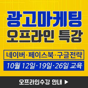 팝업-오프라인안내-광고마케팅특강.jpg