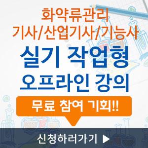 팝업-화약류실기171013.jpg