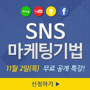 SNS마케팅 오프라인.jpg