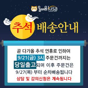 2018년-추석연휴-배송안내(1).png