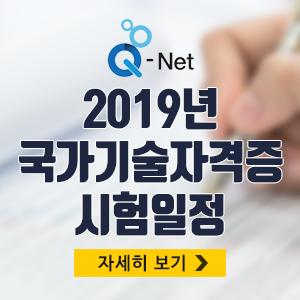 2019년도-시험일정-팝업.png