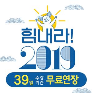 이벤트-힘내라2019팝업-181207.png