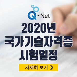 2020년도-시험일정-팝업.png