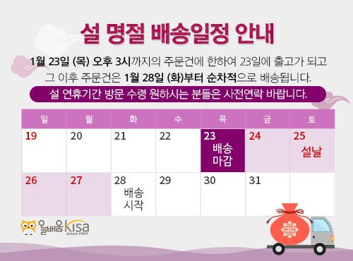 2020년-설-배송지연안내-팝업.png