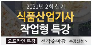 1. 타켓 식품산업기사 작업형특강210517(팝업).png