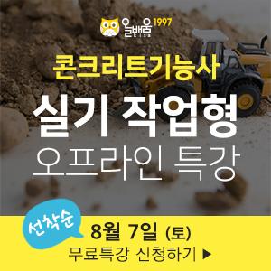 210716_배너_콘크리트기능사특강2.png