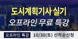 2021 3회 도시계획기사 특강팝업.png