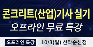 2021 3회 콘크리트(산업)기사 특강팝업.png