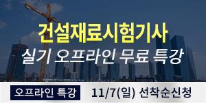 2021-3회-건설재료시험(산업)기사-특강팝업.png