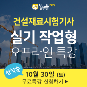 210811_배너_콘크리트기능사특강---복사본.png