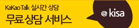 KakaoTalk 실시간 상담
