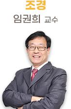 임권희t_조경