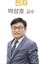 박성호t_전자