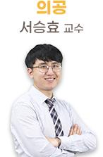 서승효t_의공