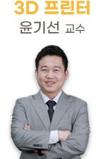 윤기선t_3D프린터